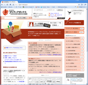 OpenID Enabled Japanese Government Site